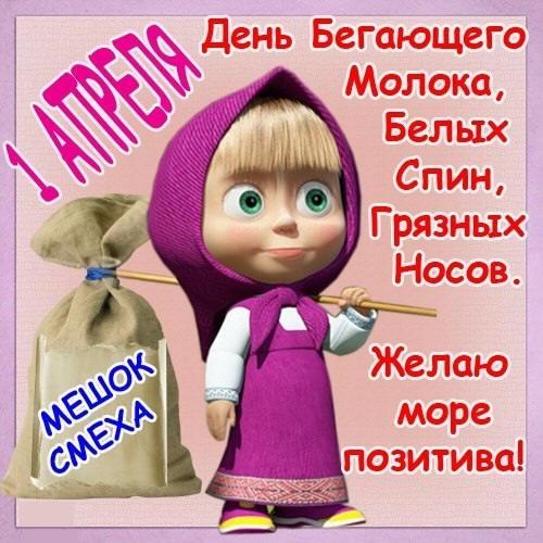 http://picterzone.ucoz.ru/INFO/1_april.jpg