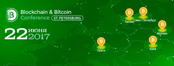 http://picterzone.ucoz.ru/INFO/BTC/BlkChConf/Snap1.jpg