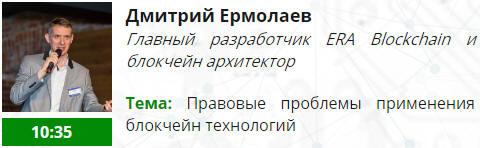 http://picterzone.ucoz.ru/INFO/BTC/BlkChConf/Snap4.jpg