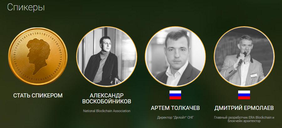 http://picterzone.ucoz.ru/INFO/BTC/BlkChConf/Speakers1.jpg