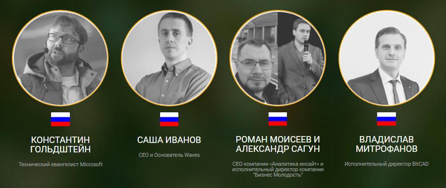 http://picterzone.ucoz.ru/INFO/BTC/BlkChConf/Speakers4.jpg
