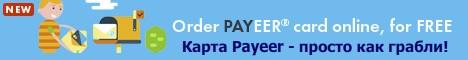 Карта Payeer - просто как грабли!