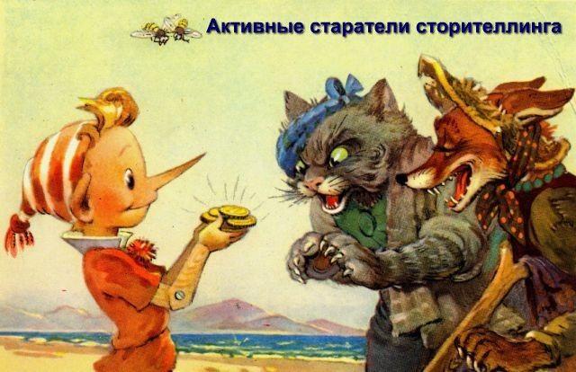 http://picterzone.ucoz.ru/INFO/Buratino_txt.jpg