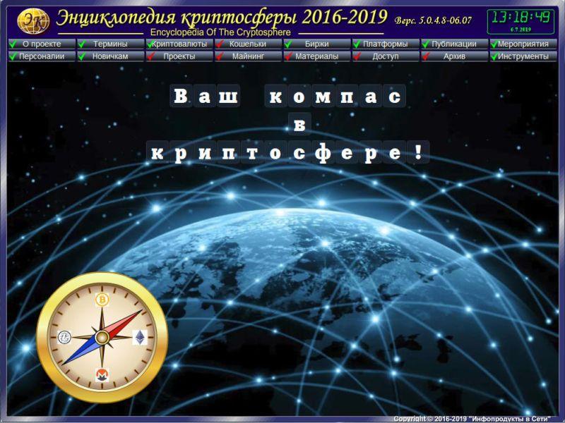 http://picterzone.ucoz.ru/INFO/ENCICLO/CRYPTO/CryptoEnciclo.jpg