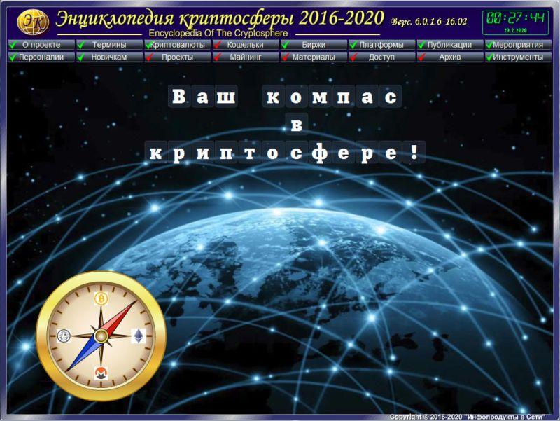 Энциклопедия криптосферы