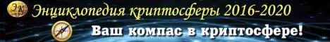 Энциклопедия криптосферы!