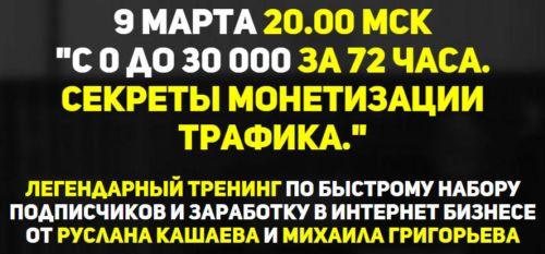 http://picterzone.ucoz.ru/INFO/MonetTrafik_trening.jpg