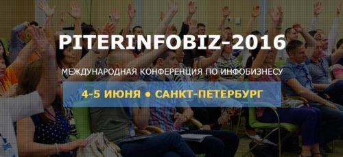 http://picterzone.ucoz.ru/INFO/PiterInfoBiz2016/Piter2016title500.jpg