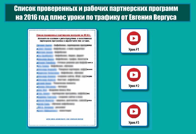 http://picterzone.ucoz.ru/INFO/Vergus_spisok2016.jpg
