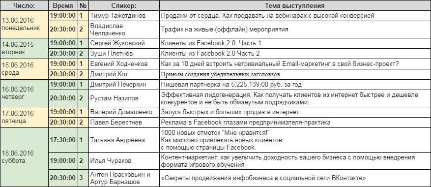 http://picterzone.ucoz.ru/INFO/conf/TC2016/Raspis_TC2016-1.jpg