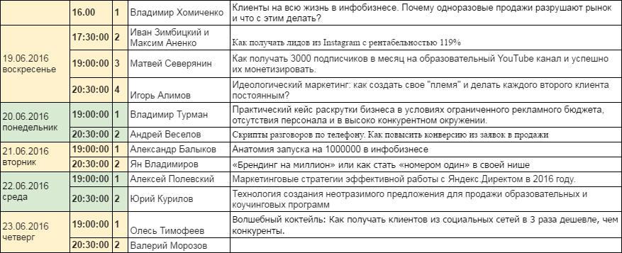http://picterzone.ucoz.ru/INFO/conf/TC2016/Raspis_TC2016-2.jpg
