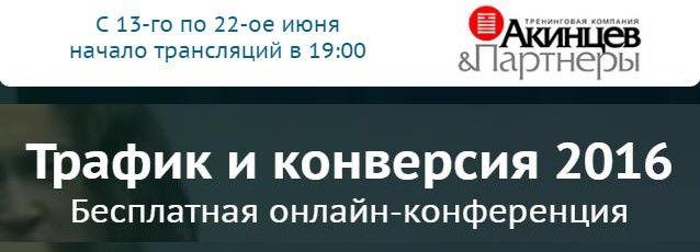 http://picterzone.ucoz.ru/INFO/conf/Traf_conv2016.jpg