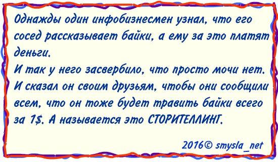 http://picterzone.ucoz.ru/INFO/storytelling_mysla_net.jpg