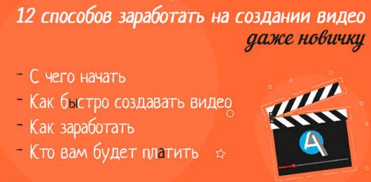http://picterzone.ucoz.ru/INFO/vebnar/ABalykov/12sposVideo.jpg
