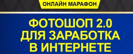 http://picterzone.ucoz.ru/INFO/vebnar/ABalykov/3day-Photoshop_17-19-03-17.jpg