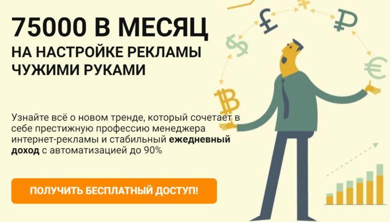 http://picterzone.ucoz.ru/INFO/vebnar/ABalykov/3day_75000_sReclamy_10-12-12-18.jpg