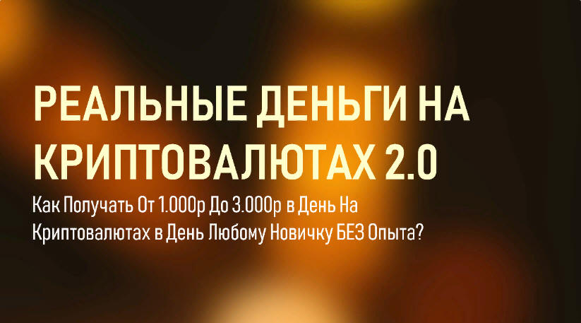http://picterzone.ucoz.ru/INFO/vebnar/ABalykov/3day_RealMoneyCrypto-2_27-29-08-19.jpg