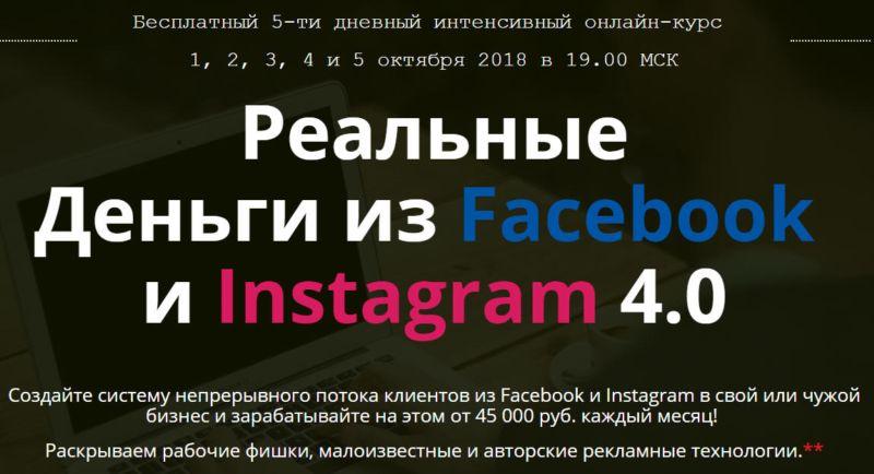 http://picterzone.ucoz.ru/INFO/vebnar/ABalykov/5day-RealMoneyFB-Instgrm4-0_01-05-10-18.jpg