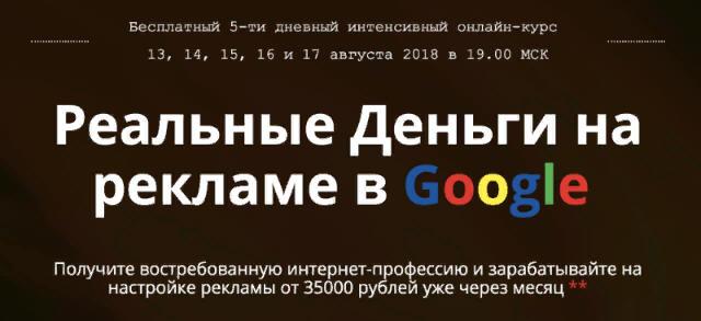 http://picterzone.ucoz.ru/INFO/vebnar/ABalykov/5day-RealMoneyGoogle_13-17-08-18.jpg