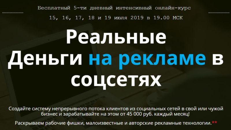http://picterzone.ucoz.ru/INFO/vebnar/ABalykov/5day-RealMoneyReclSocSeti_15-19-07-19.jpg