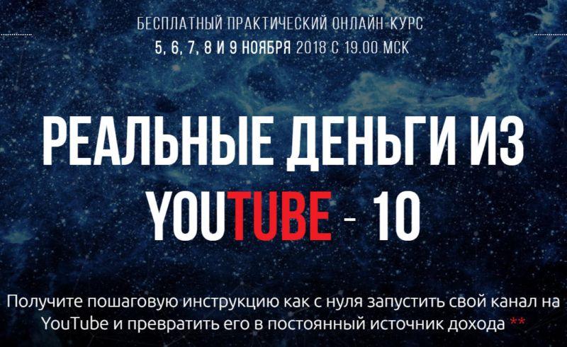 http://picterzone.ucoz.ru/INFO/vebnar/ABalykov/5day-RealMoneyYouTube10_05-09-11-18.jpg