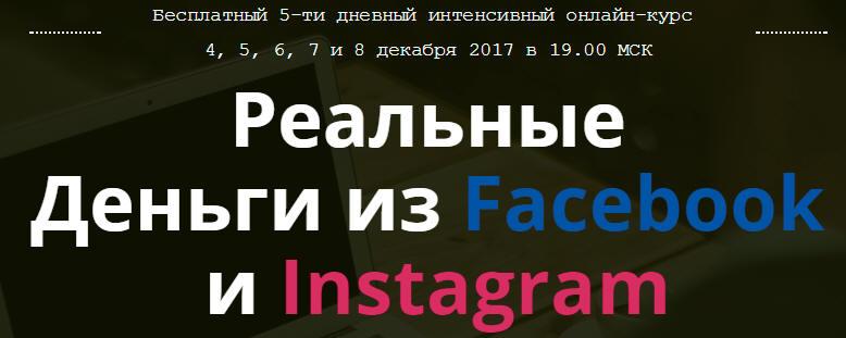 http://picterzone.ucoz.ru/INFO/vebnar/ABalykov/5dayFb_Inst_04-12-17.jpg