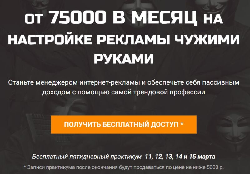 http://picterzone.ucoz.ru/INFO/vebnar/ABalykov/5day_75000_sReclamy_11-15-03-19.jpg
