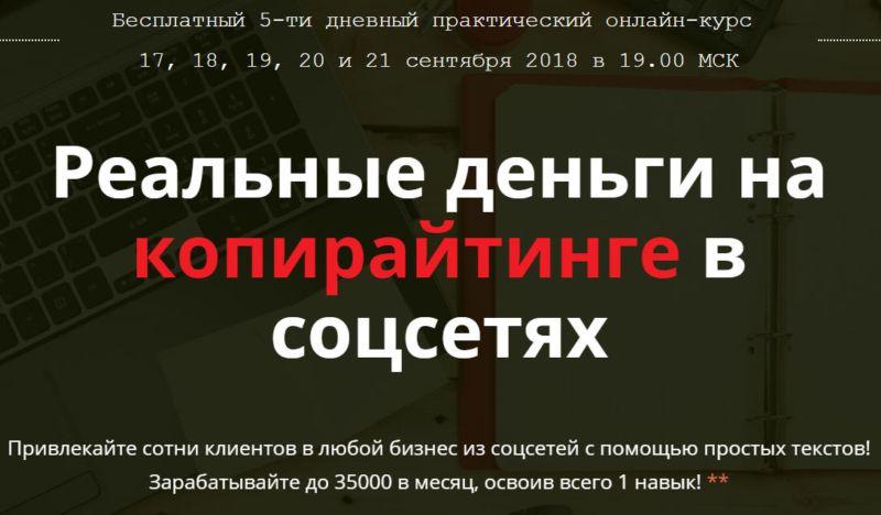 http://picterzone.ucoz.ru/INFO/vebnar/ABalykov/5day_RealMoneyCopyr_17-21-09-18.jpg