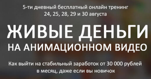http://picterzone.ucoz.ru/INFO/vebnar/ABalykov/AnimVid5day.jpg