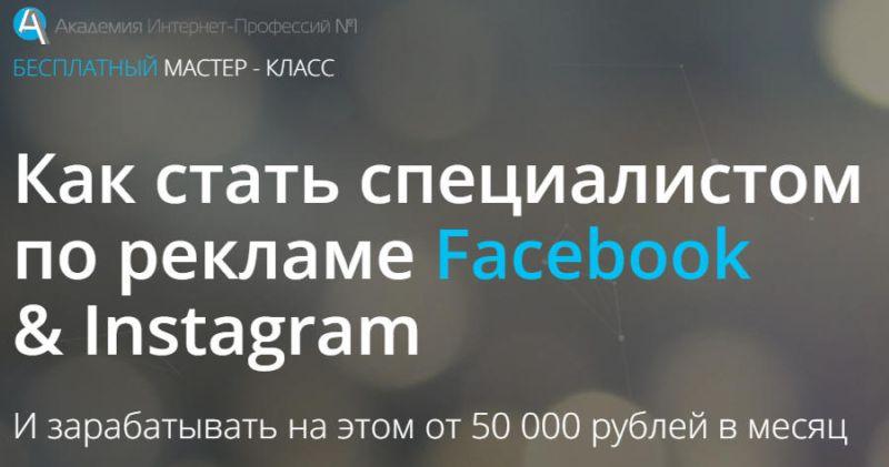 http://picterzone.ucoz.ru/INFO/vebnar/ABalykov/FB_INSTGRM_spec_reclam_30-05-19.jpg