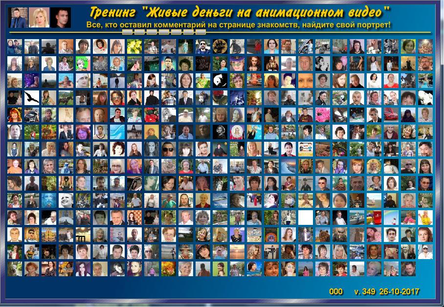 http://picterzone.ucoz.ru/INFO/vebnar/ABalykov/GoAnimate_users.jpg