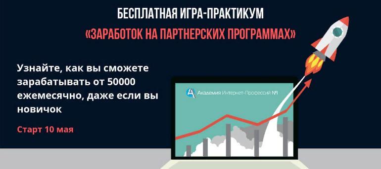 http://picterzone.ucoz.ru/INFO/vebnar/ABalykov/Igra_pract_50000_na_partnerkax_10-05-19.jpg