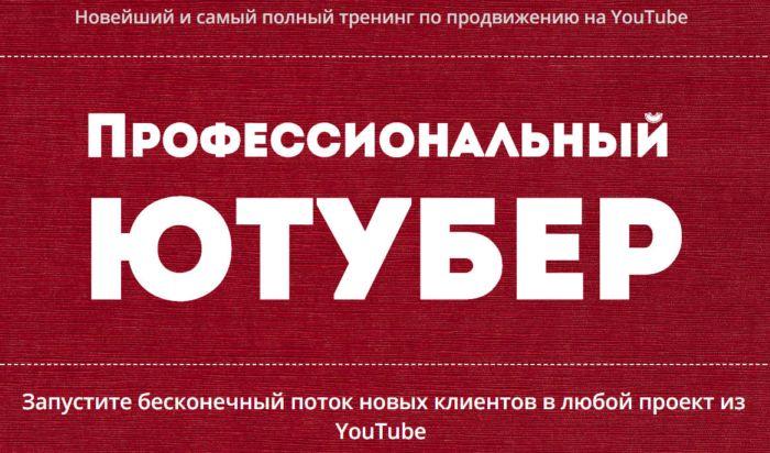http://picterzone.ucoz.ru/INFO/vebnar/ABalykov/Prof_YouTuber.jpg