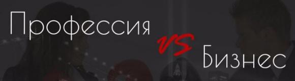 http://picterzone.ucoz.ru/INFO/vebnar/ABalykov/Prof_and_biz_4-10-16.jpg