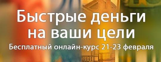 http://picterzone.ucoz.ru/INFO/vebnar/ABalykov/Quik_money.jpg