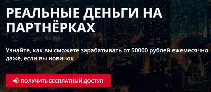 http://picterzone.ucoz.ru/INFO/vebnar/ABalykov/RealMoner_Partner.jpg
