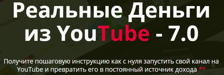 http://picterzone.ucoz.ru/INFO/vebnar/ABalykov/RealMoney_Youtube_7-0.jpg