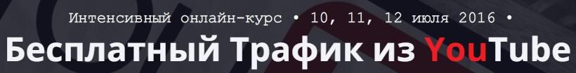 http://picterzone.ucoz.ru/INFO/vebnar/ABalykov/TrafYoutube.jpg