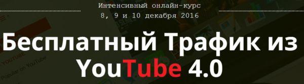http://picterzone.ucoz.ru/INFO/vebnar/ABalykov/TrafYoutube4.jpg