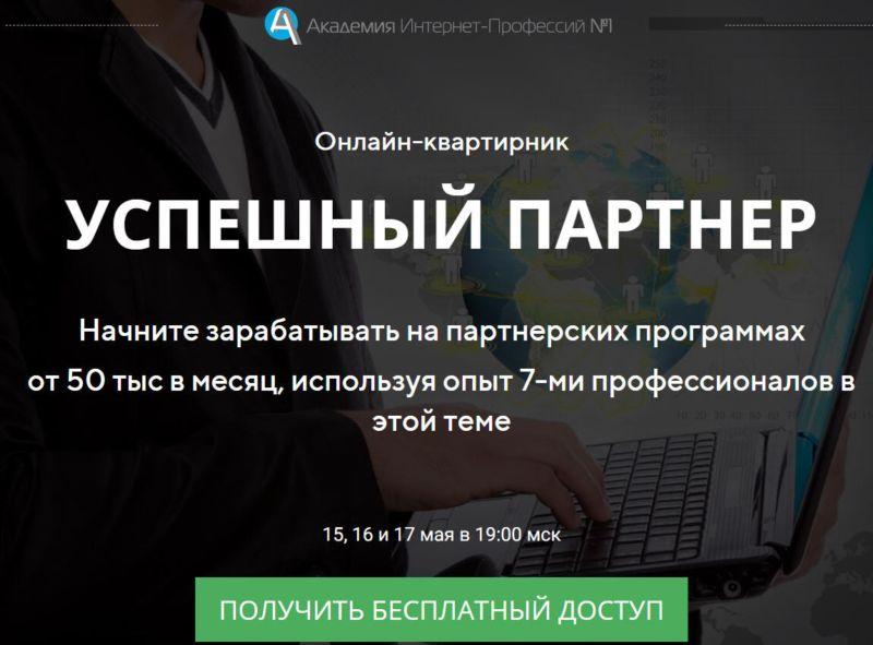 http://picterzone.ucoz.ru/INFO/vebnar/ABalykov/UspeshnyPartner_3day.jpg