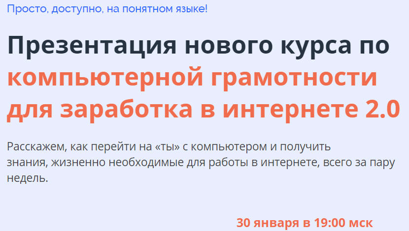 http://picterzone.ucoz.ru/INFO/vebnar/ABalykov/VebComputGram_30-01-19.jpg
