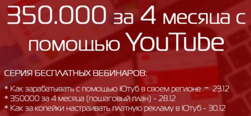 http://picterzone.ucoz.ru/INFO/vebnar/ABalykov/YouTube_359TYR_500x230.png