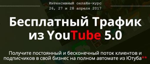 http://picterzone.ucoz.ru/INFO/vebnar/ABalykov/YouTube_5-0.jpg