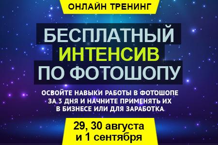 http://picterzone.ucoz.ru/INFO/vebnar/ABalykov/intens3x_photoshop.jpg