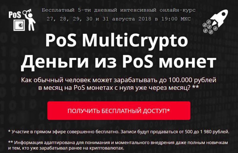 http://picterzone.ucoz.ru/INFO/vebnar/ANovik/5day-PoSMultiCrypto_28-31-08-18.jpg