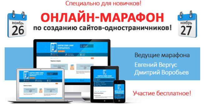 http://picterzone.ucoz.ru/INFO/vebnar/EVerg/OnePageSites_26-27-11-19.jpg