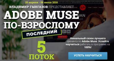http://picterzone.ucoz.ru/INFO/vebnar/VGyngaz/AdMuse_povzros5-400.jpg