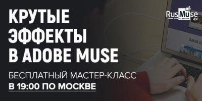 http://picterzone.ucoz.ru/INFO/vebnar/VGyngaz/MasClassMuse_20-09_Effects.jpg