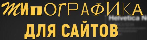 http://picterzone.ucoz.ru/INFO/vebnar/VGyngaz/MsCl_Typographika.jpg