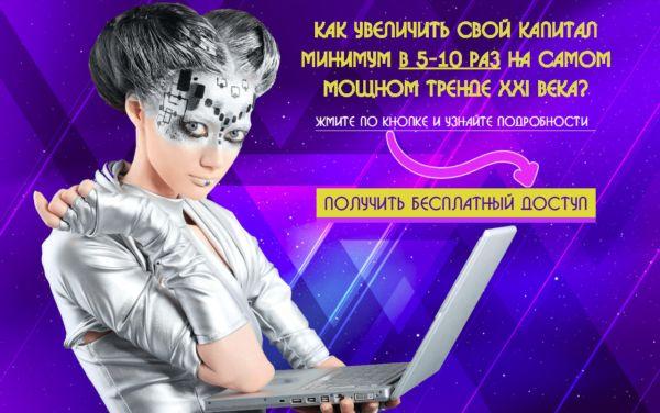 http://picterzone.ucoz.ru/INFO/vebnar/VZubov/CryptoProg_600x375.jpg